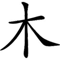 chinesische zeichen chinesisches. Black Bedroom Furniture Sets. Home Design Ideas